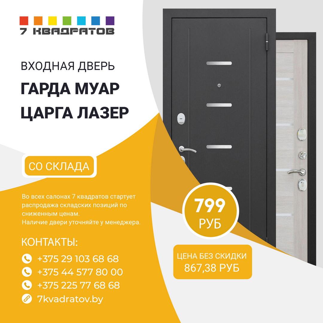 Входные двери Гарда муар царга лазер, лиственница беж в Бобруйске