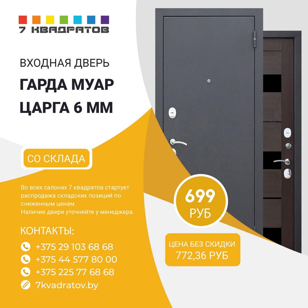 Входные двери Гарда муар царга 6мм, темный кипарис в Бобруйске