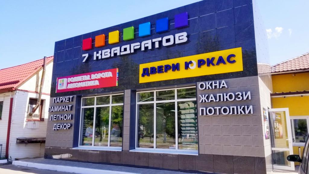 Кварцвиниловые полы нового поколения уже в Бобруйске!