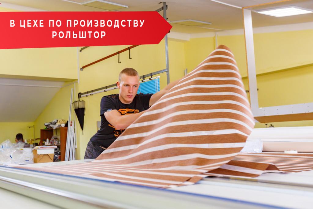 В цехе по производству рольштор в Бобруйске. Раскрой материала
