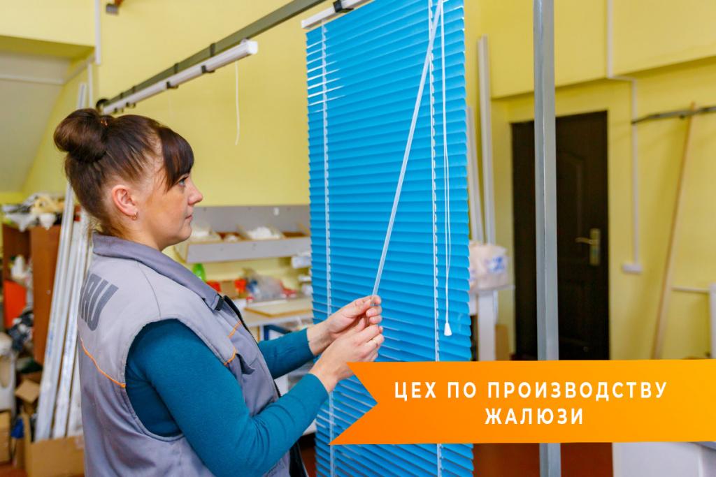 Цех по производству жалюзи в Бобруйске. Проверка работы жалюзи перед отправкой заказчику