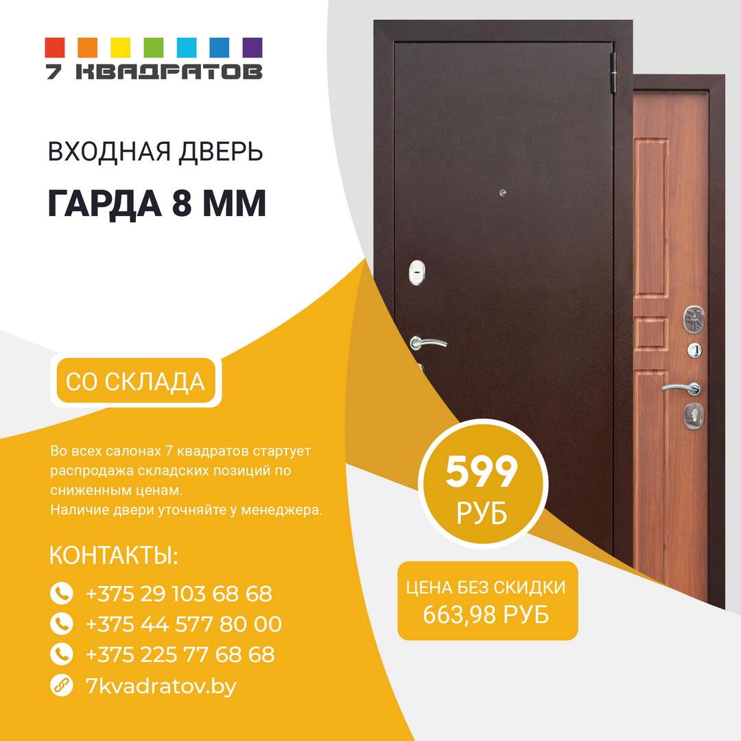 Входные двери Гарда 8мм, рустикальный дуб в Бобруйске